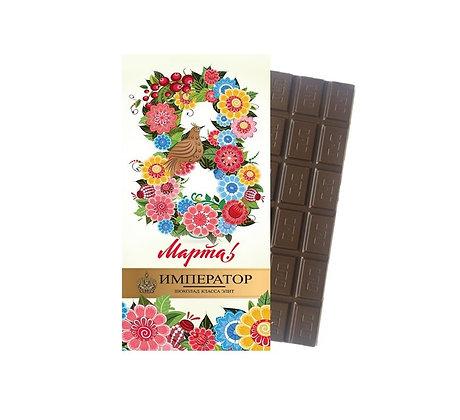 """Шоколад молочный """"8 МАРТА"""""""