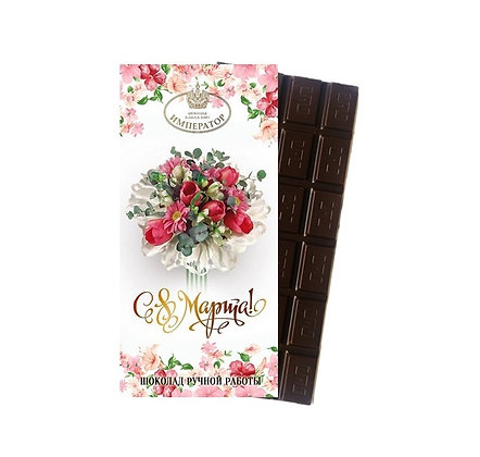 "Шоколад темный ""8 МАРТА"""
