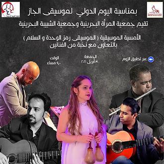 Bahrain Jazz Celebration Poster.jpg
