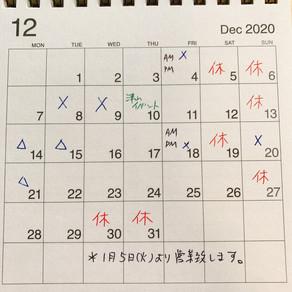 2020年12月サロン予定