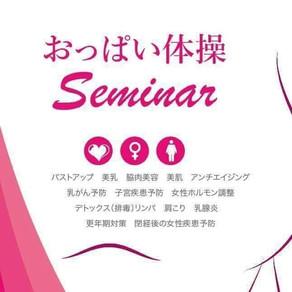 鳥取初開催!きれいを作るおっぱいケアセミナーのお知らせ