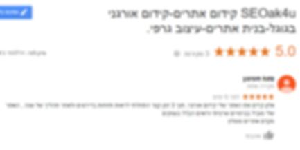 מקדם אתרים מומלץ בחיפה.PNG
