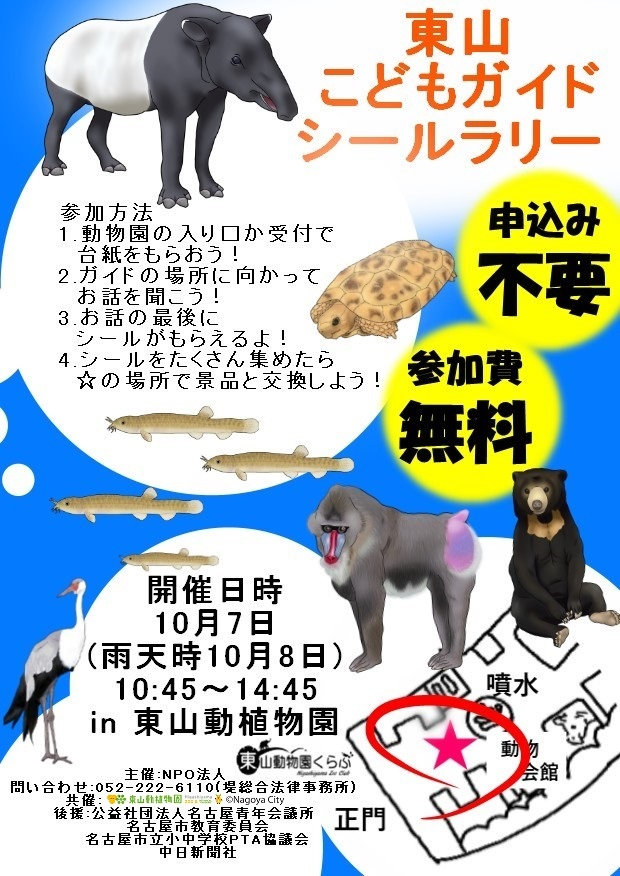 2018当日配布チラシ最終版.jpg
