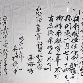 感神院祇園牛頭天王神璽勧請関連文書