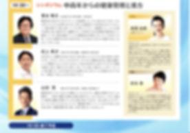 NHKprogram2.jpg