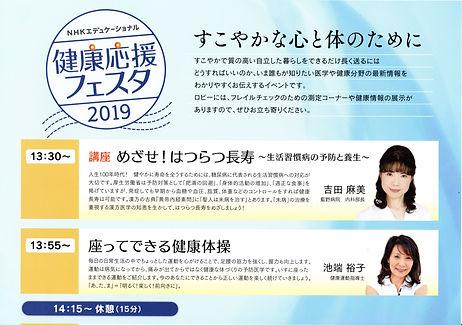 NHKprogram1.jpg