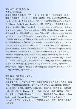 N.40°DUO+ONE 類家心平(tp) 中嶋鍵二(pf) 荒木眞衣子(vo)