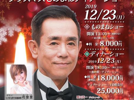 栗田貫一クリスマスディナーショー ゲスト出演