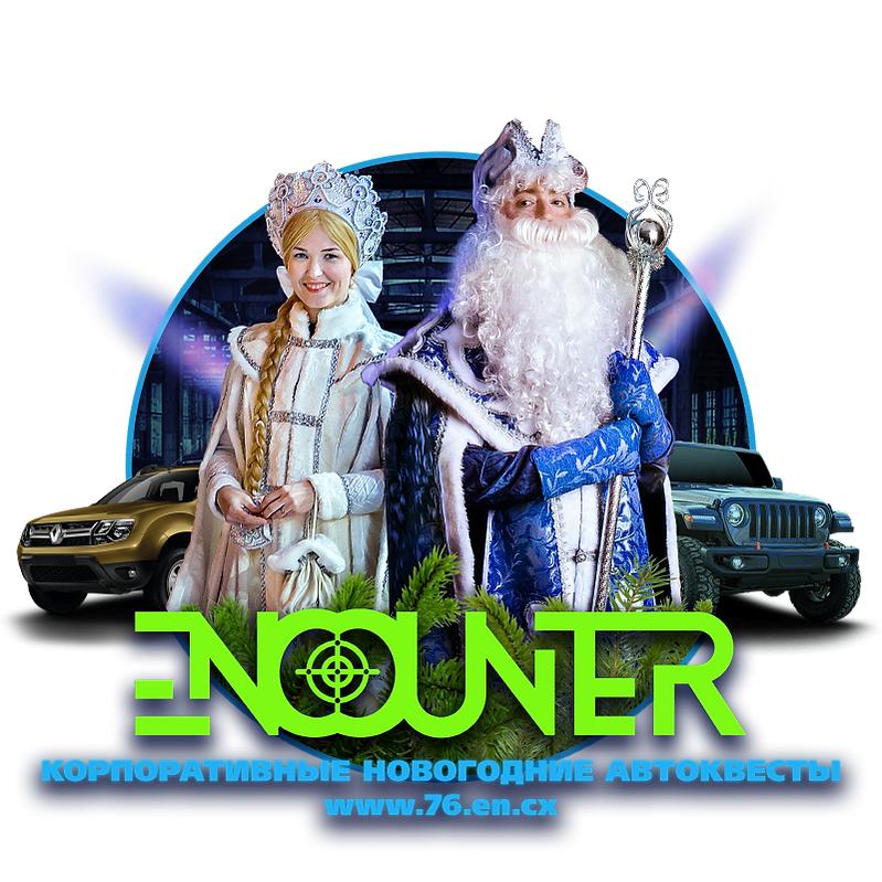 Encounter - новогодние корпоративные автоквесты в Ярославле