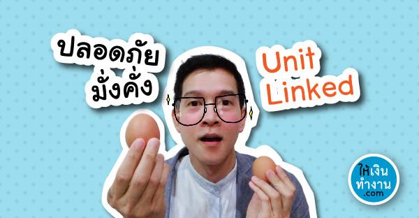 วางแผนการเงิน เกษียณ การศึกษา Unit Link