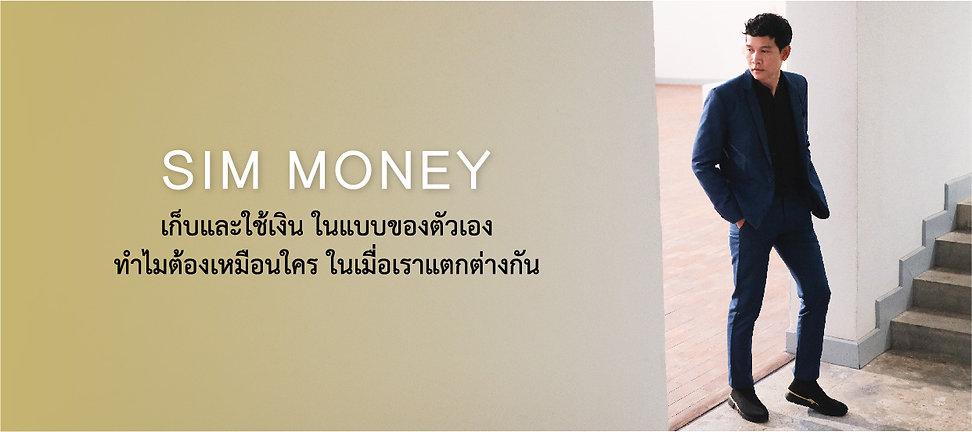 SIM-MONEY-ภาพหลักใหม่.jpg