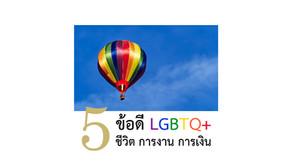 5 ข้อดี LGBTQ+ ชีวิต การงาน การเงิน