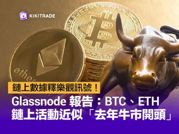 鏈上數據釋樂觀訊號!Glassnode 報告:BTC、ETH 鏈上活動近似「去年牛市開頭」