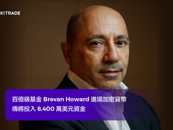 百億級基金 Brevan Howard 進場加密貨幣,傳將投入 8,400 萬美元資金