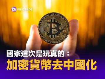 國家這次是玩真的:加密貨幣去中國化