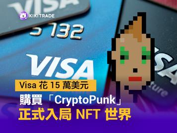 Visa 花 15 萬美元購買「CryptoPunk」,正式入局 NFT 世界