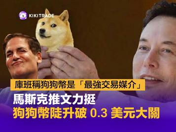 庫班稱狗狗幣是「最強交易媒介」,馬斯克推文力挺,狗狗幣陡升破 0.3 美元大關