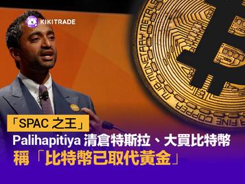 「SPAC 之王」Palihapitiya 清倉特斯拉、大買比特幣,稱「比特幣已取代黃金」