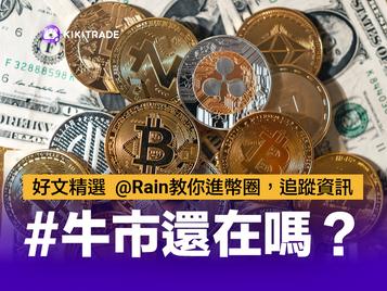 #牛市還在嗎?活動好文精選@ Rain 教你進幣圈,追蹤資訊