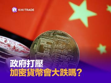 政府打壓,加密貨幣會大跌嗎?