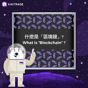 什麼是區塊鏈?