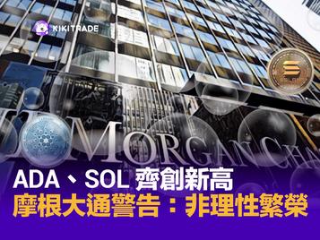 ADA、SOL 齊創新高,摩根大通警告:非理性繁榮