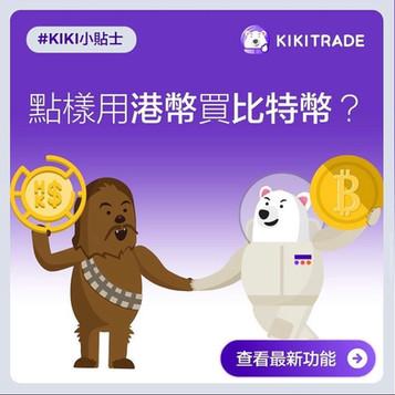 如何用港幣買比特幣?