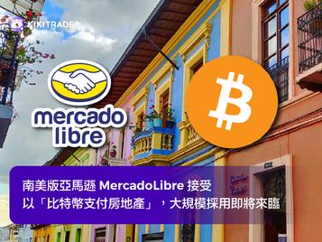南美版亞馬遜 MercadoLibre 接受以「比特幣支付房地產」,大規模採用即將來臨