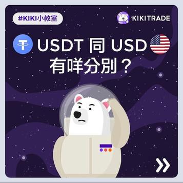 USDT和USD有什麼分別?