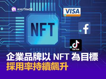 企業品牌以 NFT 為目標,採用率持續飆升
