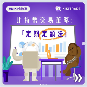 比特幣交易策略:「定期定額法」
