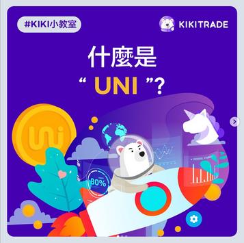 """什麼是""""UNI""""?"""