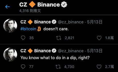 幣安創辦人趙長鵬以 @cz_binance 名義活躍於社交媒體 Twitter,他對幣圈的點評吸引不少投資者追看,而在加密貨幣間中回調之際,他更會經常出面「定軍心」。