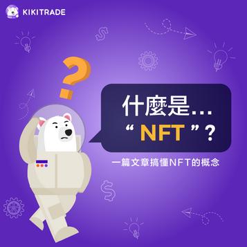 什麽是 NFT?