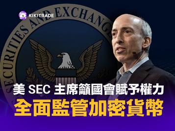美 SEC 主席籲國會賦予權力,全面監管加密貨幣