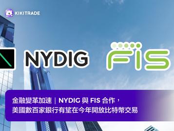 金融變革加速|NYDIG 與 FIS 合作,美國數百家銀行有望在今年開放比特幣交易