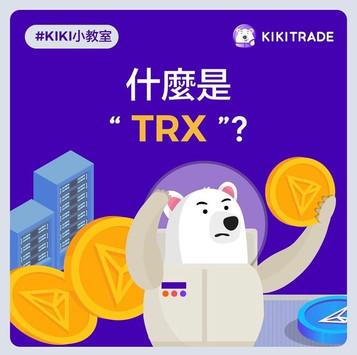什麼是 TRX?