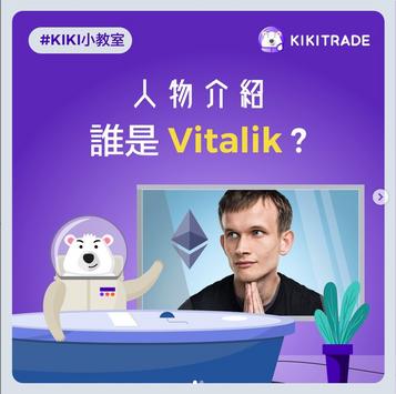 人物介紹                                                        誰是Vitalik?