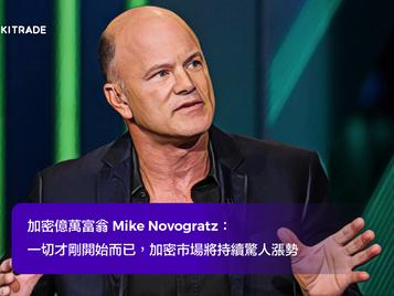 加密億萬富翁 Mike Novogratz:一切才剛開始而已,加密市場將持續驚人漲勢