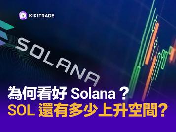 為何看好Solana ? SOL還有多少上升空間?