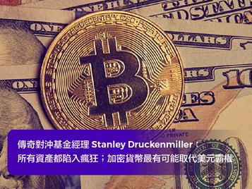 傳奇對沖基金經理 Stanley Druckenmiller:所有資產都陷入瘋狂;加密貨幣最有可能取代美元霸權