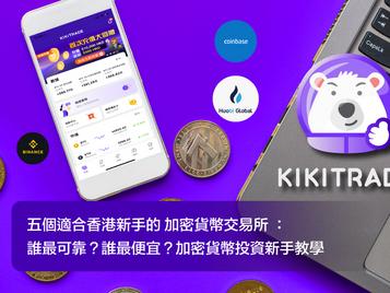 【加密貨幣交易所】五個適合香港新手的 加密貨幣交易所 :誰最可靠?誰最便宜?加密貨幣投資新手教學
