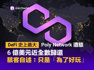 DeFi 史上最大|Poly Network 遭駭 6 億美元近全數歸還,駭客自述:只是「為了好玩」!