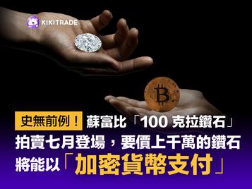 史無前例!蘇富比「100 克拉鑽石」拍賣七月登場,要價上千萬的鑽石將能以「加密貨幣支付」