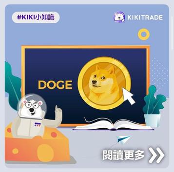 什麼是 DOGE?