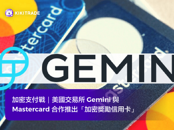 加密支付戰|美國交易所 Gemini 與 Mastercard 合作推出「加密獎勵信用卡」