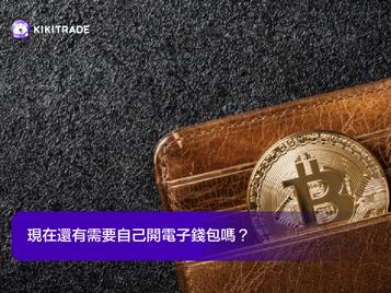 現在還有需要自己開電子錢包嗎?