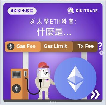 以太幣ETH科普:                                              什麼是...Gas Fee, Gas Limit, Tx Fee?