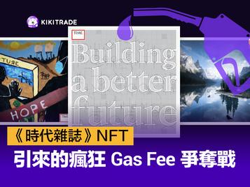 《時代雜誌》NFT引來的瘋狂Gas Fee爭奪戰