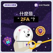 什麼是 2FA?